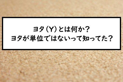 ヨタ(Y)とは何か?ヨタが単位...