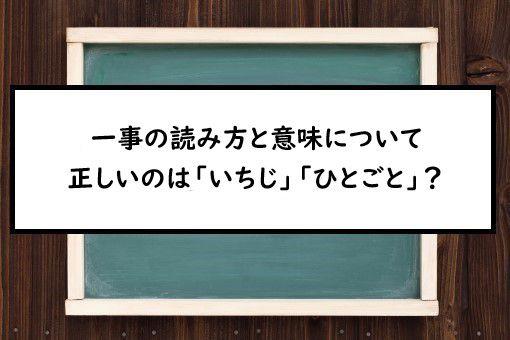 万事 一事 意味 が 【慣用句】「一事が万事」の意味や使い方は?例文や類語を言葉マニアライターが解説!