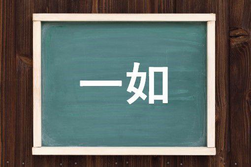 一如の読み方と意味、「いちにょ」と「いちじょ」正しいのは?