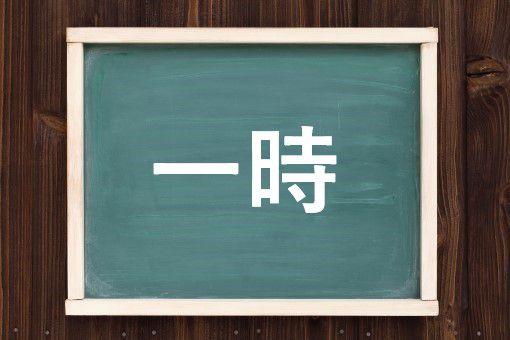 一時の読み方と意味、「ひととき」と「いっとき」正しいのは?