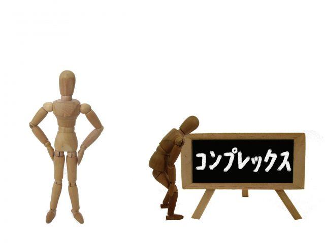 する 意味 卑下 自分を卑下する人の心理とは。卑下の意味や卑下する人への対処法