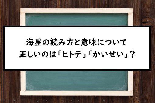漢字 ヒトデ
