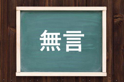 漢字 しじま 漢字とひらがな、どちらを選ぶべき? 当て字表記に気をつけよう/小説の書き方講座