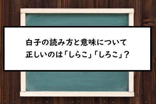 シラス 漢字
