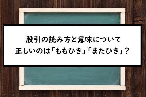 もも 漢字