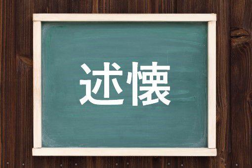 述懐の読み方と意味、「じゅっかい」と「じゅつかい」正しいのは?