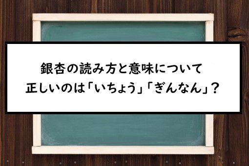 銀杏 読み方