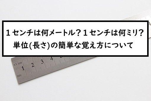 1センチは何メートル?1センチは何ミリ?単位(長さ)の覚え方について